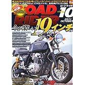 ROAD RIDER (ロードライダー) 2011年 10月号 [雑誌]