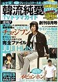 決定版 ! 韓国純愛TVドラマガイド 2008年 08月号 [雑誌]