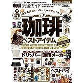 【完全ガイドシリーズ104】 珈琲完全ガイド (100%ムックシリーズ)