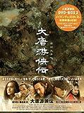 大唐游侠伝(だいとうゆうきょうでん)DVD-BOX2
