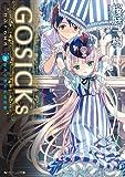 GOSICKs II ─ゴシックエス・夏から遠ざかる列車─(ビーンズ文庫)