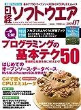 日経ソフトウエア 2009年 07月号 [雑誌]