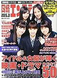 日経エンタテインメント! 2015年3月号