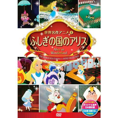 ふしぎの国のアリス DSD-108 [DVD]