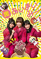 裏あいまいみー 【DVD】