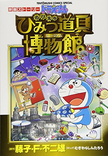 ドラえもんのび太のひみつ道具博物館―映画ストーリー (てんとう虫コミックススペシャル)