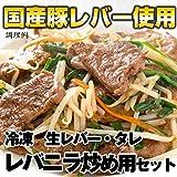 【冷凍】レバニラ炒め用セット(レバー・たれ) 調理キット