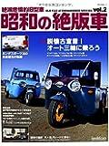 昭和の絶版車Vol.2 (NEKO MOOK)