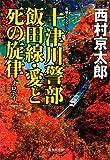 十津川警部 飯田線・愛と死の旋律 (十津川警部シリーズ) (集英社文庫)