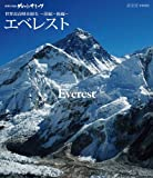 世界の名峰 グレートサミッツ エベレスト ~世界最高峰を撮る~ 前編・後編 [Blu-ray]