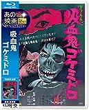 あの頃映画 the BEST 松竹ブルーレイ・コレクション 吸血...[Blu-ray/ブルーレイ]