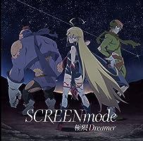 極限Dreamer(アニメ盤)