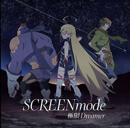 極限Dreamer(アニメ盤) - SCREEN mode