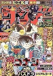 週刊少年サンデー 2014年11月26日号(50号)