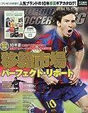 WORLD SOCCER KING ( ワールドサッカーキング ) 2010年 4/15号 [雑誌]