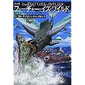 フューチャー・イズ・ワイルド コミック版―驚異の進化を遂げた2億年後の生命世界