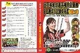 卓球DVD 第1巻 サービス・レシーブと一人練習法とは? (全日本卓球選手権大会優勝 佐藤利香監督卓球DVDシリーズ)