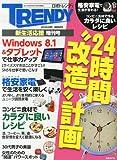 """日経トレンディ5月号臨時増刊24時間""""改造"""