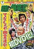 東宝 昭和の爆笑喜劇DVDマガジン 2013年 11/5号 [分冊百科]