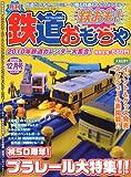 鉄道おもちゃ 2009年 12月号 [雑誌]