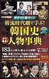 ポケット版ガイド 韓流時代劇で学べる!韓国史人物事典 (廣済堂ベストムック210号)