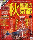 まっぷる 秋 紅葉の京都 2015 (国内 | 観光 旅行 ガイドブック | マップルマガジン)