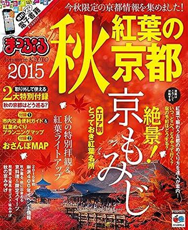 まっぷる 秋 紅葉の京都 2015 (マップルマガジン   旅行 ガイドブック)