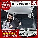 『01s-b007-re』新型キャラバンNV350 カーテン サンシェード 車中泊 グッズ リア用