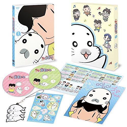 少年アシベ GO!GO!ゴマちゃん DVD-BOX vol.1[DVD]