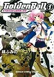 Golden Ball 女子高生GM山岸四季の挑戦(1) (ガンガンコミックスONLINE)