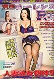 漫画ローレンスR35 2010年 11月号 [雑誌]