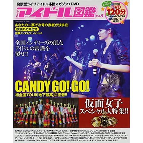 LIVEアイドル図鑑 vol.5 (OAKMOOK)