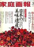 家庭画報 2007年 03月号 [雑誌]