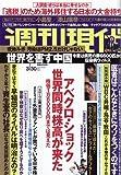 週刊現代2013年3月30日号
