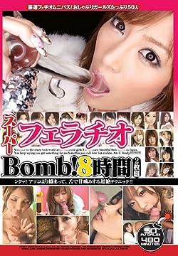 スーパーフェラチオBomb!8時間2枚組 [DVD]