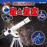 星と星座 (WONDA超はっけん大図鑑)