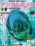 デジタルカメラマガジン 2015年4月号[雑誌]