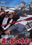 風来坊探偵 赤い谷の惨劇[DVD]