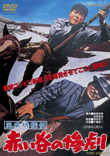 風来坊探偵 赤い谷の惨劇