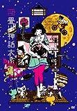 四畳半神話大系 第2巻(初回限定生産版)[DVD]