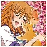 "OVA""文学少女""メモワールIII-恋する乙女の狂想曲- EDテーマ恋する乙女の狂想曲"