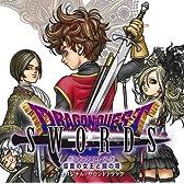 「ドラゴンクエストソード」オリジナル・サウンドトラック