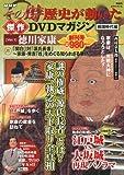 NHKその時歴史が動いた傑作DVDマガジン戦国時代編 Vol.1 徳川家康 (講談社MOOK)