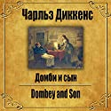 Dombi i syn Audiobook by Charles Dickens Narrated by Stanislav Sytnik