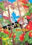 トマトな収穫 (ディアプラス・コミックス)