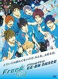 Free!-Eternal Summer-���ڥ���륤�٥�� ���С����� ��Ʊʸ���� [DVD]