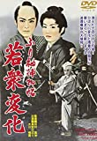 ふり袖捕物帖 若衆変化[DVD]