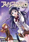 アイリス・ゼロ 7<アイリス・ゼロ> (コミックアライブ) -
