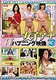 女子アナHなハプニング映像 パート3 [DVD]
