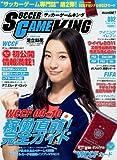 サッカーゲームキングvol.2 2010年 12/10号 [雑誌]
